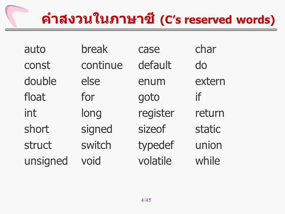 4/45 คำสงวนในภาษาซี (C's reserved words) autobreakcasechar constcontinuedefaultdo doubleelseenumextern floatforgotoif intlongregisterreturn shortsigne