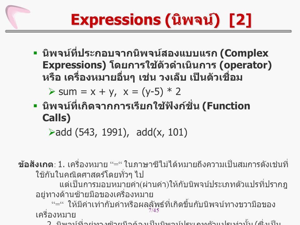 7/45 Expressions (นิพจน์) [2]  นิพจน์ที่ประกอบจากนิพจน์สองแบบแรก (Complex Expressions) โดยการใช้ตัวดำเนินการ (operator) หรือ เครื่องหมายอื่นๆ เช่น วง
