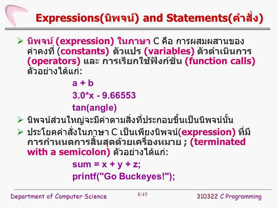 8/45 Expressions(นิพจน์) and Statements(คำสั่ง)  นิพจน์ (expression) ในภาษา C คือ การผสมผสานของ ค่าคงที่ (constants) ตัวแปร (variables) ตัวดำเนินการ