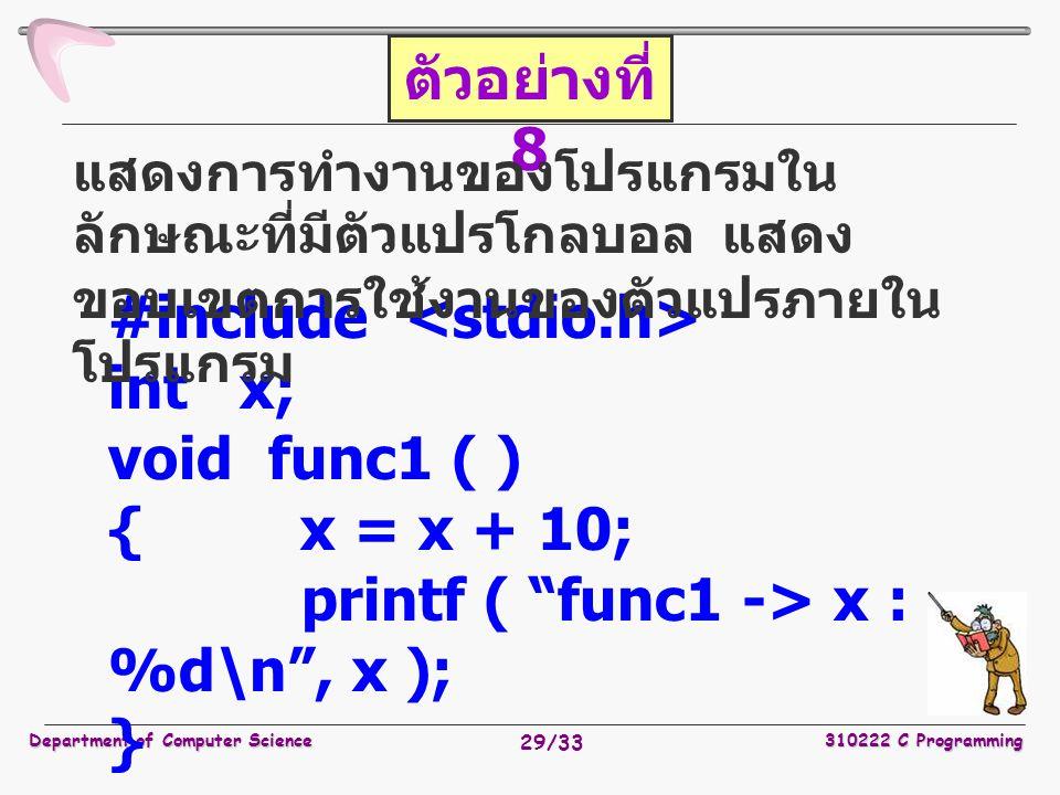 "Department of Computer Science310222 C Programming 29/33 #include int x; void func1 ( ) { x = x + 10; printf ( ""func1 -> x : %d\n"", x ); } ตัวอย่างที่"