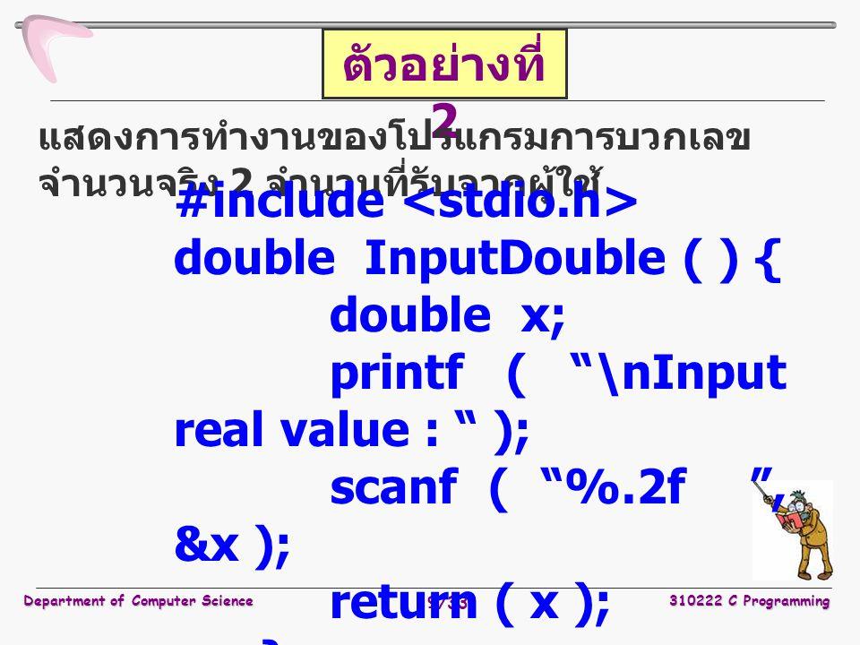Department of Computer Science310222 C Programming 9/33 ตัวอย่างที่ 2 แสดงการทำงานของโปรแกรมการบวกเลข จำนวนจริง 2 จำนวนที่รับจากผู้ใช้ #include double