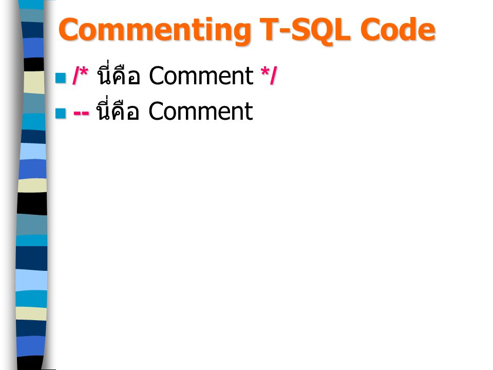 Commenting T-SQL Code /**/ /* นี่คือ Comment */ -- -- นี่คือ Comment