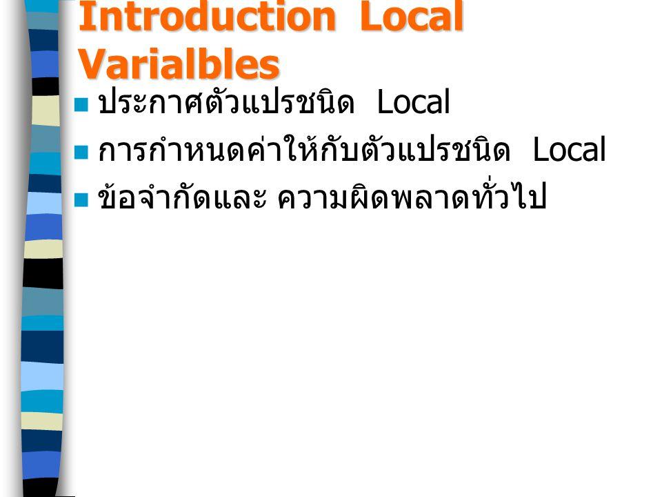 Introduction Local Varialbles ประกาศตัวแปรชนิด Local การกำหนดค่าให้กับตัวแปรชนิด Local ข้อจำกัดและ ความผิดพลาดทั่วไป