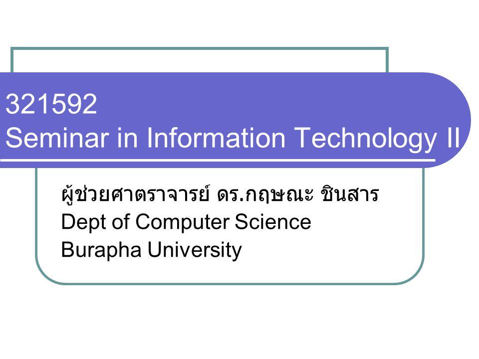 ข้อมูลทั่วไป รหัสวิชา 321592 รายชื่อวิชา Seminar in Information Technology II จำนวนหน่วยกิต 2 (0-4-0) หน่วยกิต ภาคเรียนภาคเรียนที่ 2 ปี การศึกษา 2550 ระดับวท.