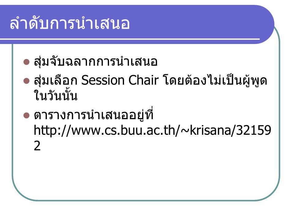 ลำดับการนำเสนอ สุ่มจับฉลากการนำเสนอ สุ่มเลือก Session Chair โดยต้องไม่เป็นผู้พูด ในวันนั้น ตารางการนำเสนออยู่ที่ http://www.cs.buu.ac.th/~krisana/3215