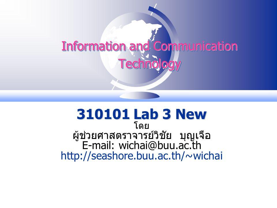 13 October 2007E-mail:wichai@buu.ac.th 2 ปฏิบัติการที่ 3 การใช้โปรแกรมสร้างเอกสาร ในสำนักงาน วัตถุประสงค์ 1.
