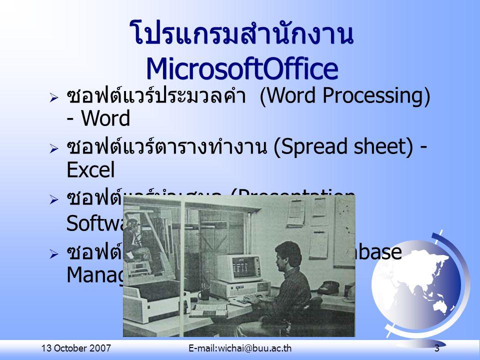 13 October 2007E-mail:wichai@buu.ac.th 4 โปรแกรมสำนักงานชุด OpenOffice  โปรแกรมหลักในชุด OpenOffice.org ประกอบด้วย ฉ โปรแกรมสร้างเอกสาร (OpenOffice.org Writer) ฉ โปรแกรมตารางคำนวณ (OpenOffice.org Calc) ฉ โปรแกรมนำเสนอผลงาน (OpenOffice.org Impress) ฉ โปรแกรมสร้างฐานข้อมูล (OpenOffice.org Base) ฉ โปรแกรมวาดรูป (OpenOffice.org Draw) ฉ โปรแกรมสร้างสูตรคำนวณ (OpenOffice.org Math)