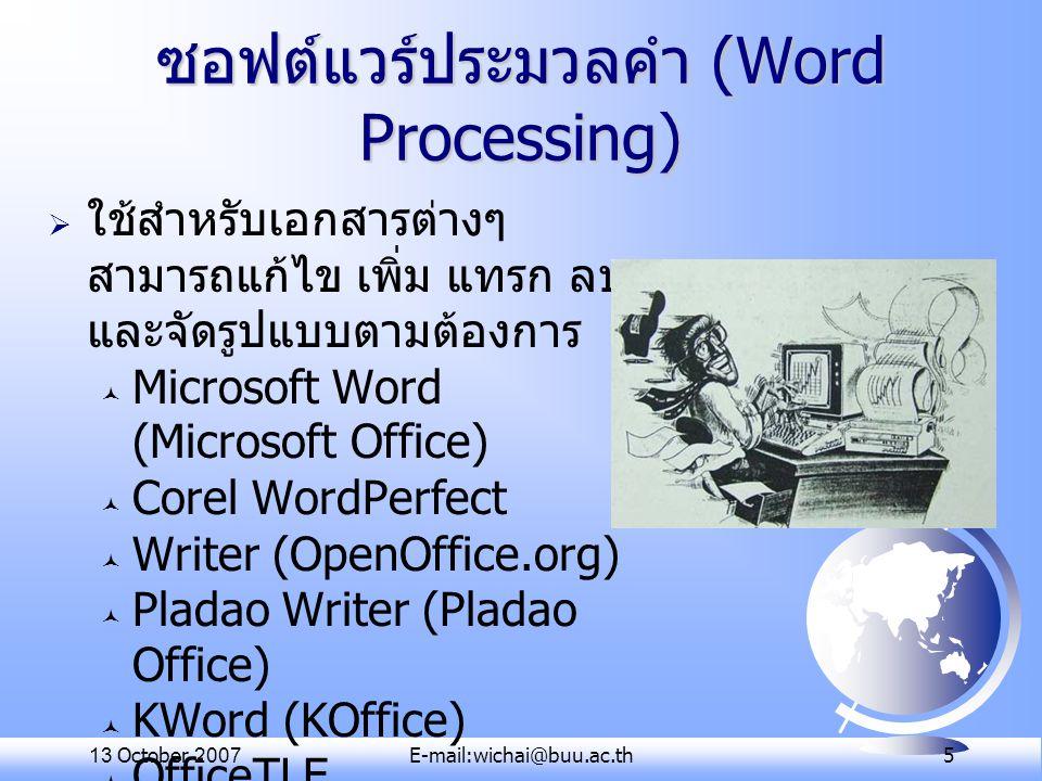 13 October 2007E-mail:wichai@buu.ac.th 6 การประยุกต์ใช้งาน  สรุปการประยุกต์ใช้งานโปรแกรม สร้างเอกสาร ฉ เอกสารประเภทบทความทั่วไป ฉ หนังสือราชการ ฉ บันทึกข้อความ ฉ จดหมายทั่วไป ฉ รายงานทางวิชาการ ฉ จุลสาร ฉ จดหมายข่าว ฉ แผ่นพับ