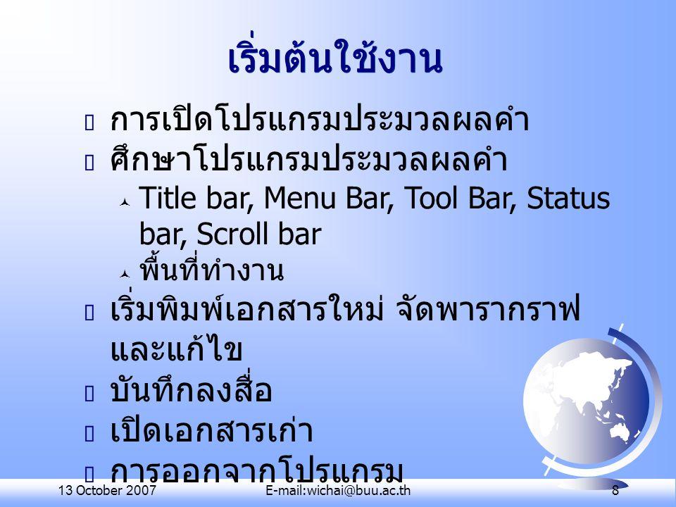 13 October 2007E-mail:wichai@buu.ac.th 9 การเรียกใช้โปรแกรมชุด OpenOffice 2.02