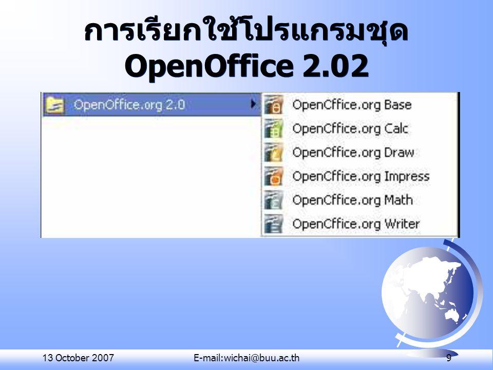 13 October 2007E-mail:wichai@buu.ac.th 10 การใช้งานโปรแกรมสร้างเอกสาร Writer