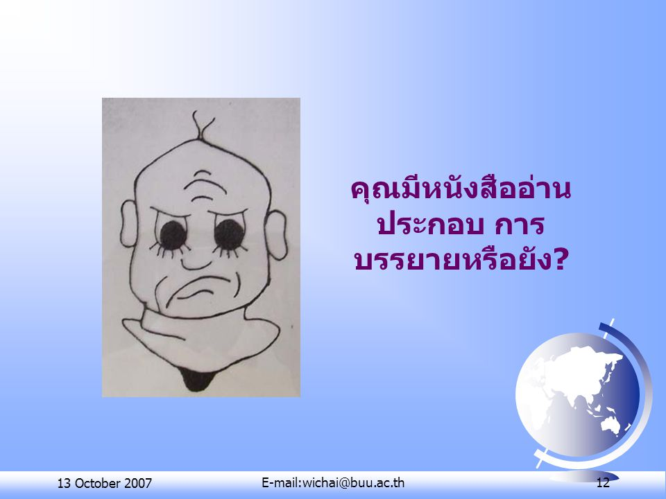 13 October 2007E-mail:wichai@buu.ac.th 12 คุณมีหนังสืออ่าน ประกอบ การ บรรยายหรือยัง ?