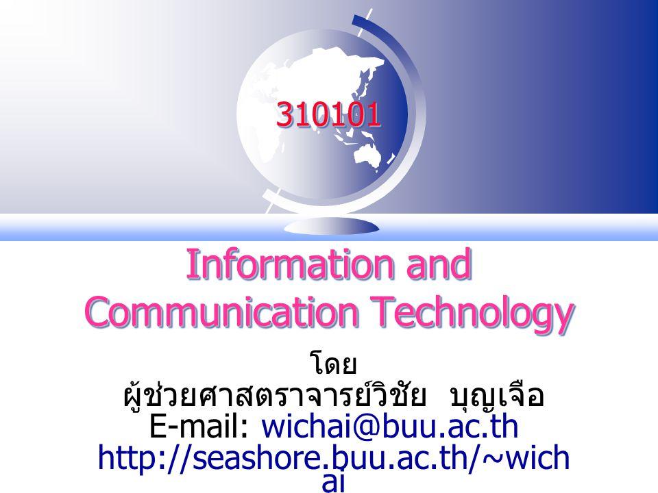 13 October 2007E-mail:wichai@buu.ac.th 3 The Millenium