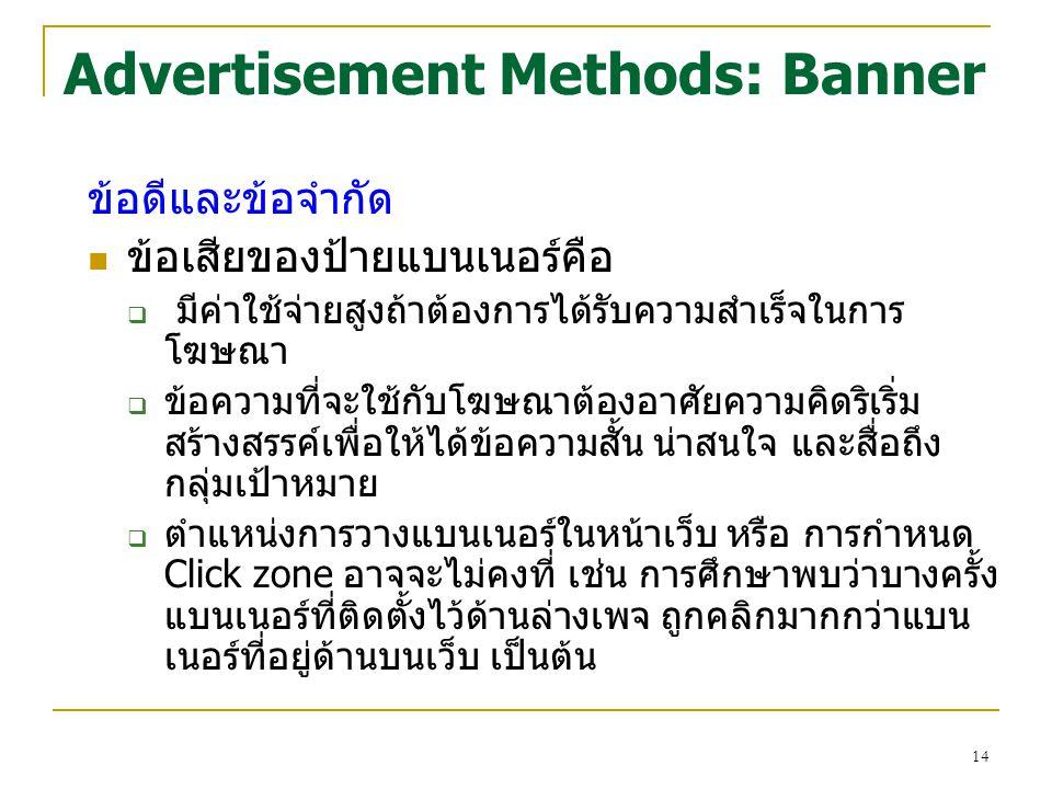14 Advertisement Methods: Banner ข้อดีและข้อจำกัด ข้อเสียของป้ายแบนเนอร์คือ  มีค่าใช้จ่ายสูงถ้าต้องการได้รับความสำเร็จในการ โฆษณา  ข้อความที่จะใช้กั