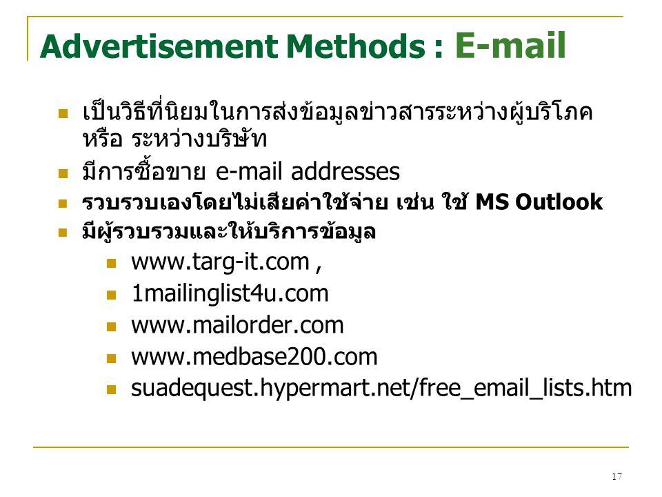17 เป็นวิธีที่นิยมในการส่งข้อมูลข่าวสารระหว่างผู้บริโภค หรือ ระหว่างบริษัท มีการซื้อขาย e-mail addresses รวบรวบเองโดยไม่เสียค่าใช้จ่าย เช่น ใช้ MS Out
