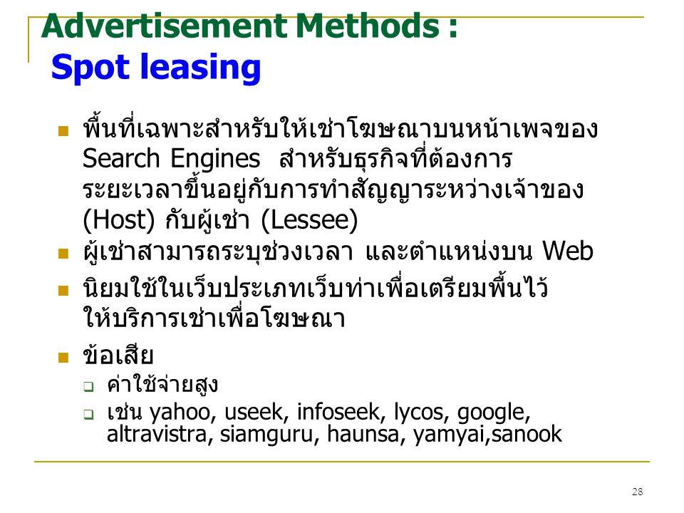 28 พื้นที่เฉพาะสำหรับให้เช่าโฆษณาบนหน้าเพจของ Search Engines สำหรับธุรกิจที่ต้องการ ระยะเวลาขึ้นอยู่กับการทำสัญญาระหว่างเจ้าของ (Host) กับผู้เช่า (Les