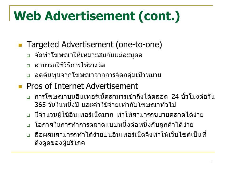 3 Web Advertisement (cont.) Targeted Advertisement (one-to-one)  จัดทำโฆษณาให้เหมาะสมกับแต่ละบุคล  สามารถใช้วิธีการให้รางวัล  ลดต้นทุนจากโฆษณาจากกา