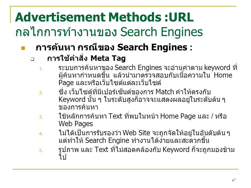 47 การค้นหา กรณีของ Search Engines :  การใช้คำสั่ง Meta Tag 1. ระบบการค้นหาของ Search Engines จะอ่านค่าตาม keyword ที่ ผู้ค้นหากำหนดขึ้น แล้วนำมาตรวจ