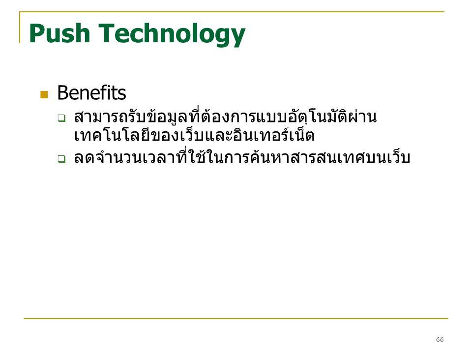 66 Push Technology Benefits  สามารถรับข้อมูลที่ต้องการแบบอัตฺโนมัติผ่าน เทคโนโลยีของเว็บและอินเทอร์เน็ต  ลดจำนวนเวลาที่ใช้ในการค้นหาสารสนเทศบนเว็บ