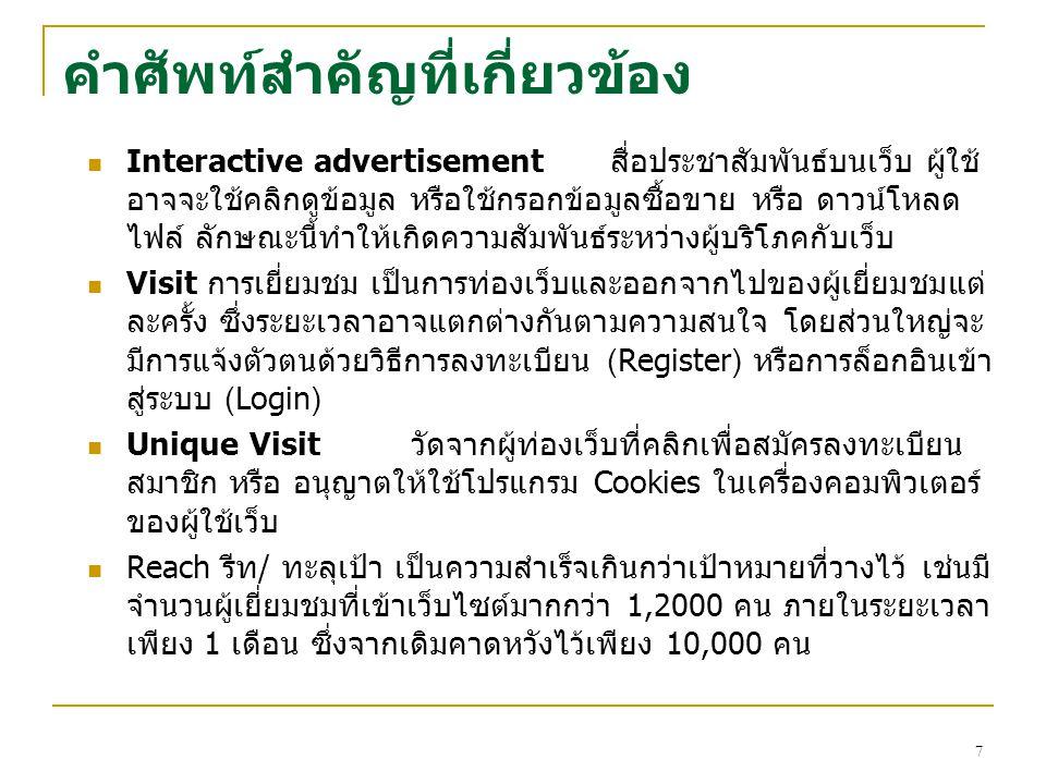 78 ประเด็นที่ต้องคำนึงในการประชาสัมพันธ์ ควรมีการโฆษณามากน้อยเพียงใด?(How much to advertise) การโฆษณาบนอินเทอร์เน็ตเหมือนกับการโฆษณาในรูปแบบทั่วๆ ไป จำเป็นต้องปรับให้เหมาะสมเท่าที่จำเป็นจริง ๆ สิ่งสำคัญคือการรู้ จุดประสงค์ ซึ่งถ้าไม่ทราบอาจจะทำให้เกิดปัญหากับภาพลักษณ์ และสารสนเทศที่จะเสนอได้ บริษัทต้องเรียนรู้และเข้าใจว่าเว็บไซต์ ทำอะไรได้บ้าง ทำอย่างไร หรือมีความเป็นไปได้จริงแค่ไหน ทั้งใน ระยะสั้น และระยะยาว ถ้าใช้เป้าหมายเดียวกันกับการโฆษณาในทีวีอาจจะไม่เพียงพอ เนื่องจากมีความแตกต่างกัน และลักษณะความสัมพันธ์ก็ต่างกัน บริษัทจำเป็นต้องกำหนดว่ามีอะไรบ้างที่ควรจะพิจารณา เช่น กำลังคน เวลา และ แหล่งเงิน ที่จำเป็นในการลงทุนพัฒนาสื่อ โฆษณาบนเว็บ ถ้าขาดการพิจารณาที่ดีเว็บอาจจะไม่ได้รับผลสำเร็จ ได้ สำหรับบุคคลทั่วไป และบริษัท อาจจะใช้บริการจากบริษัทตัวแทน โฆษณา ที่มีความเชี่ยวชาญและความรู้เกี่ยวกับการโฆษณาบนเว็บ เช่น บริษัทตัวแทนอาจจะมีไอเดีย หรือรู้ปัญหาเกี่ยวกับการจราจรของ ข้อมูลบนเว็บได้ดีกว่า