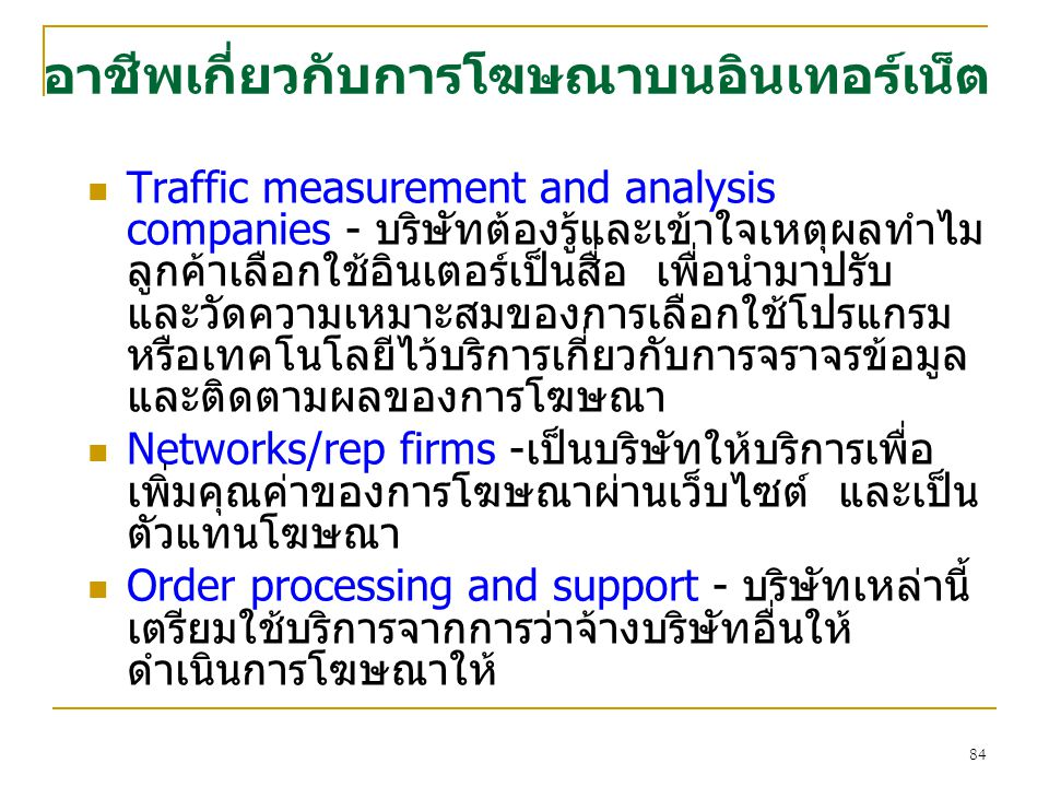 84 Traffic measurement and analysis companies - บริษัทต้องรู้และเข้าใจเหตุผลทำไม ลูกค้าเลือกใช้อินเตอร์เป็นสื่อ เพื่อนำมาปรับ และวัดความเหมาะสมของการเ