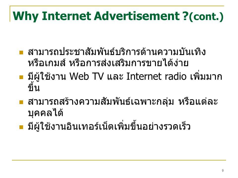 60 Advertisement Strategies (cont.) Associated Ad Display Strategy  ผสมผสานเนื้อหาบนเว็บโวยการโฆษณาที่สัมพันธ์กันเช่น: ถ้าใช้ Yahoo ในการค้นหาเว็บจะแสดงรายชื่อแหล่งข้อมูล และมีป้าย แบนเนอร์แสดงคำว่าว่า Search Books!  Amazon.com  Barnesandnoble.com Keyword banners  เป็นกลยุทธแบบ Just-in-time  ยังรวมถึงการโฆษณาเว็บไซต์ด้วยสื่อผสมอื่น เช่น เอกสารที่ออกจากบริษัททั้งหมด - โบชัวร์ นามบัตร แคตตาล๊อค เป็น ต้น การโฆษณาบนสื่อหรือรูปแบบอื่น - หนังสือพิมพ์, นิตยสาร เป็นต้น