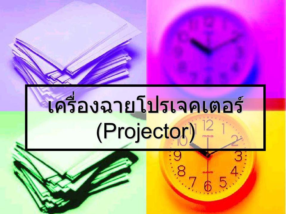 เทคโนโลยีของเครื่องฉาย โปรเจคเตอร์มีทั้งหมด 3 ประเภท  CRT PROJECTOR CRT PROJECTOR CRT PROJECTOR  LCD PROJECTOR LCD PROJECTOR LCD PROJECTOR  DLP PROJECTOR DLP PROJECTOR DLP PROJECTOR