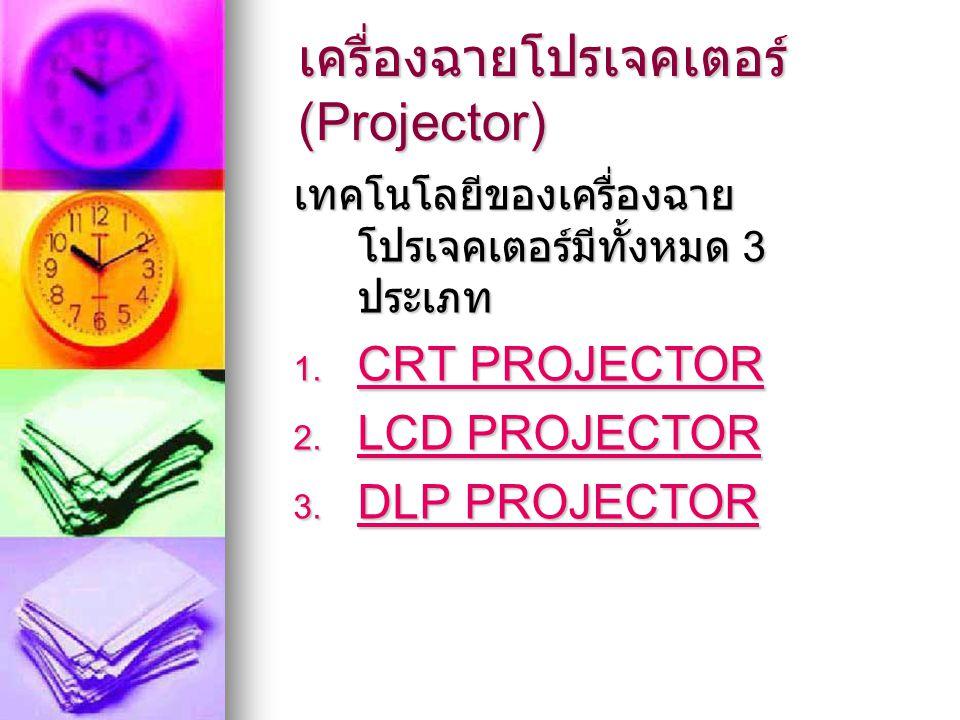 เทคโนโลยีของเครื่องฉาย โปรเจคเตอร์มีทั้งหมด 3 ประเภท  CRT PROJECTOR CRT PROJECTOR CRT PROJECTOR  LCD PROJECTOR LCD PROJECTOR LCD PROJECTOR  DLP