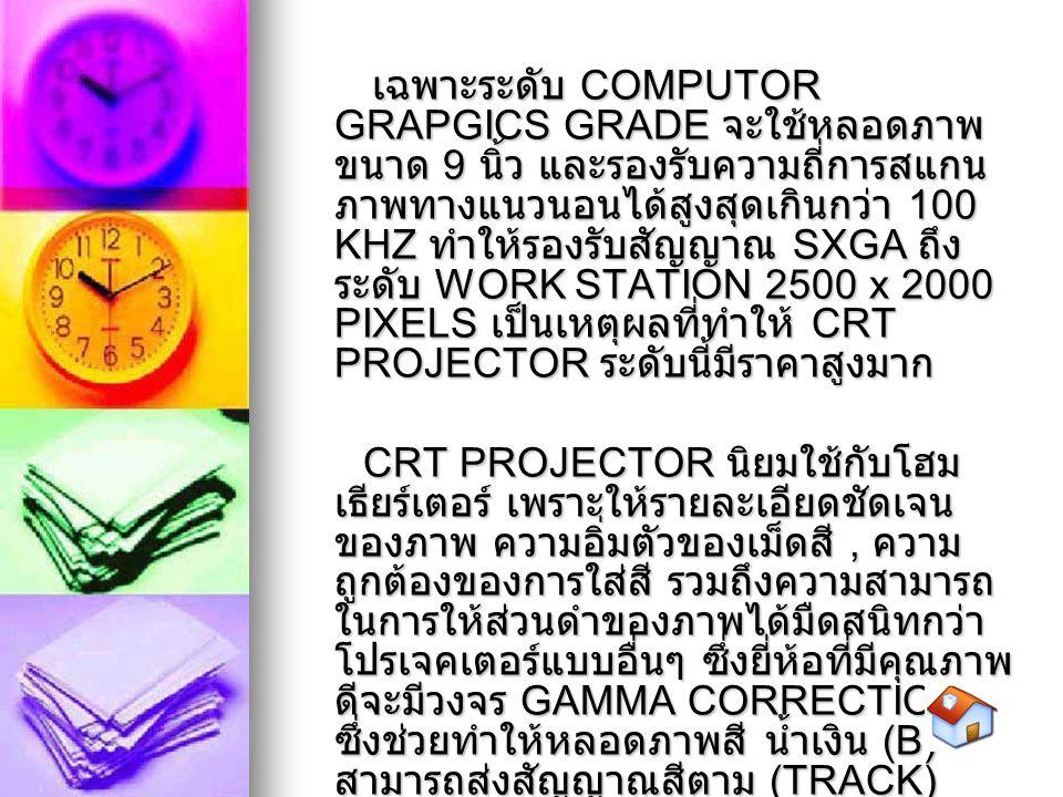 เฉพาะระดับ COMPUTOR GRAPGICS GRADE จะใช้หลอดภาพ ขนาด 9 นิ้ว และรองรับความถี่การสแกน ภาพทางแนวนอนได้สูงสุดเกินกว่า 100 KHZ ทำให้รองรับสัญญาณ SXGA ถึง ร