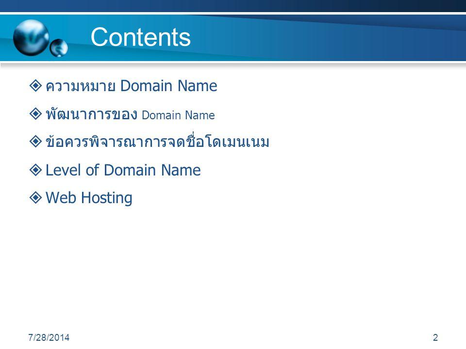 7/28/20142 Contents  ความหมาย Domain Name  พัฒนาการของ Domain Name  ข้อควรพิจารณาการจดชื่อโดเมนเนม  Level of Domain Name  Web Hosting