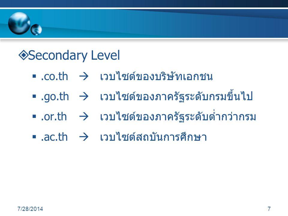 7/28/20147  Secondary Level .co.th  เวบไซต์ของบริษัทเอกชน .go.th  เวบไซต์ของภาครัฐระดับกรมขึ้นไป .or.th  เวบไซต์ของภาครัฐระดับต่ำกว่ากรม .ac.t