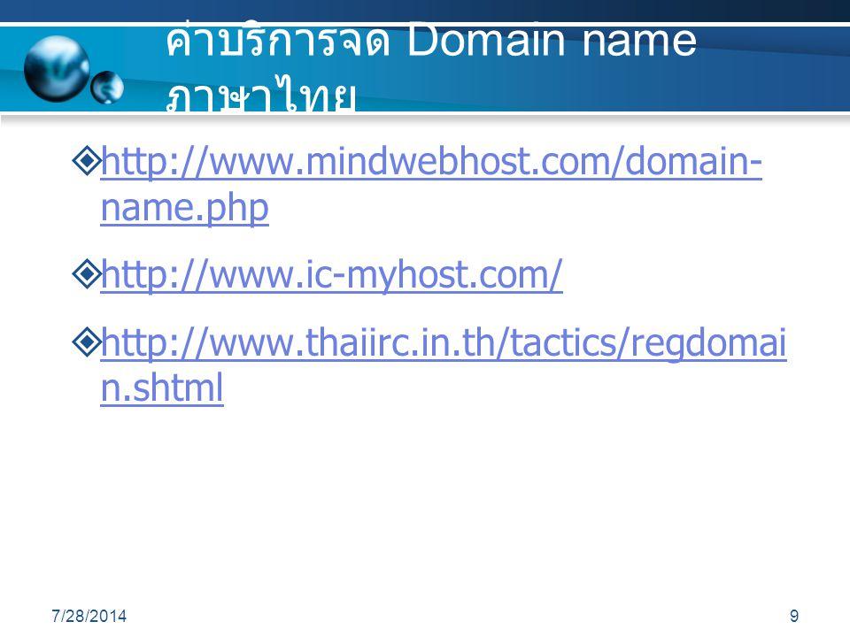 7/28/20149 ค่าบริการจด Domain name ภาษาไทย  http://www.mindwebhost.com/domain- name.php http://www.mindwebhost.com/domain- name.php  http://www.ic-myhost.com/ http://www.ic-myhost.com/  http://www.thaiirc.in.th/tactics/regdomai n.shtml http://www.thaiirc.in.th/tactics/regdomai n.shtml