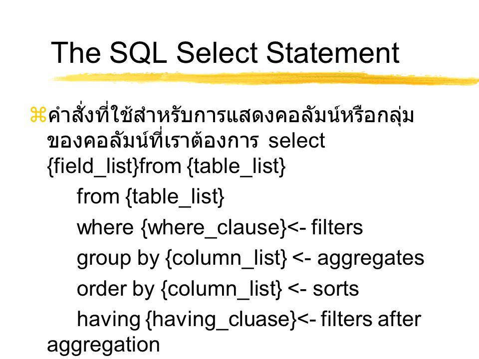 The SQL Select Statement  คำสั่งที่ใช้สำหรับการแสดงคอลัมน์หรือกลุ่ม ของคอลัมน์ที่เราต้องการ select {field_list}from {table_list} from {table_list} wh