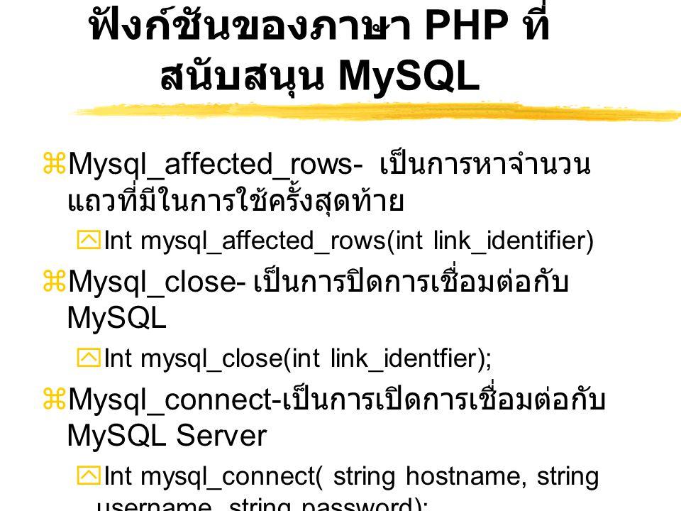 ฟังก์ชันของภาษา PHP ที่ สนับสนุน MySQL  Mysql_affected_rows- เป็นการหาจำนวน แถวที่มีในการใช้ครั้งสุดท้าย  Int mysql_affected_rows(int link_identifie