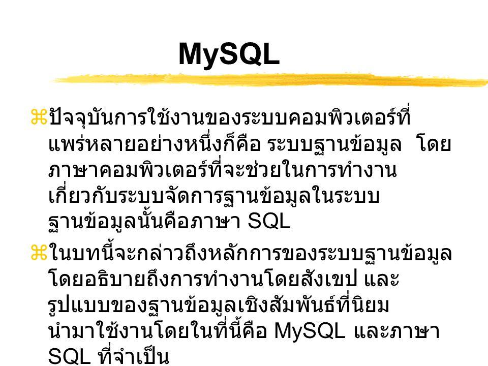 ฟังก์ชันของภาษา PHP ที่ สนับสนุน MySQL  mysql_detch_lengths – เป็นการหาขนาด ความสูงสุดของ data ที่อยู่ในคอลัมน์  Int mysql_detch_lengths(int result);  mysql_fetch_object – เป็นการ fetch แถวให้ เป็น object  Int mysql_fetch_object(int result);  mysql_fetch_row – เป็นการหาแถวโดยการ กำหนดผ่าน array  Array mysql_fetch_row(int result);