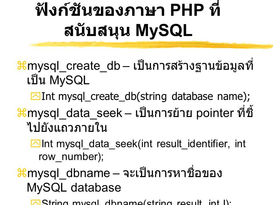 ฟังก์ชันของภาษา PHP ที่ สนับสนุน MySQL  mysql_create_db – เป็นการสร้างฐานข้อมูลที่ เป็น MySQL  Int mysql_create_db(string database name);  mysql_da