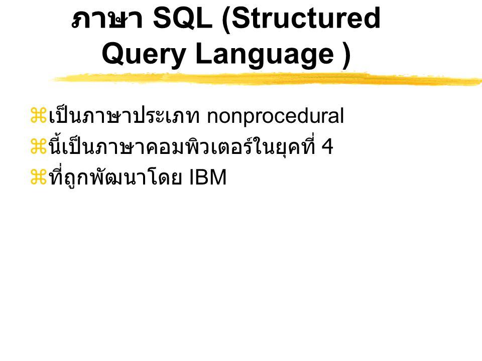 ภาษา SQL (Structured Query Language ) การจัดการฐานข้อมูล รวมไปถึงการควบคุม สิทธิการใช้งานฐานข้อมูล SQL จะ ประกอบด้วยภาษา 3 รูปแบบ  ภาษาสำหรับนิยามข้อมูล (Data Definition Language-DDL)  ภาษาสำหรับการจัดการข้อมูล (DataMnipulation Language-DML)  ภาษาควบคุม (Control Language-CL)