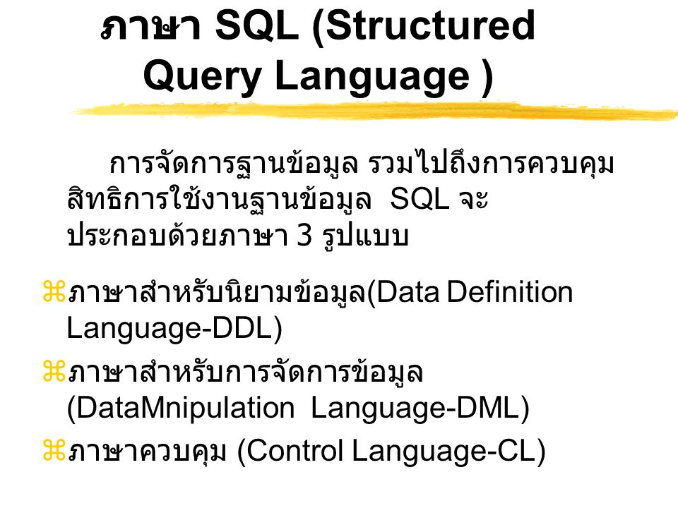 ภาษา SQL (Structured Query Language ) การจัดการฐานข้อมูล รวมไปถึงการควบคุม สิทธิการใช้งานฐานข้อมูล SQL จะ ประกอบด้วยภาษา 3 รูปแบบ  ภาษาสำหรับนิยามข้อ