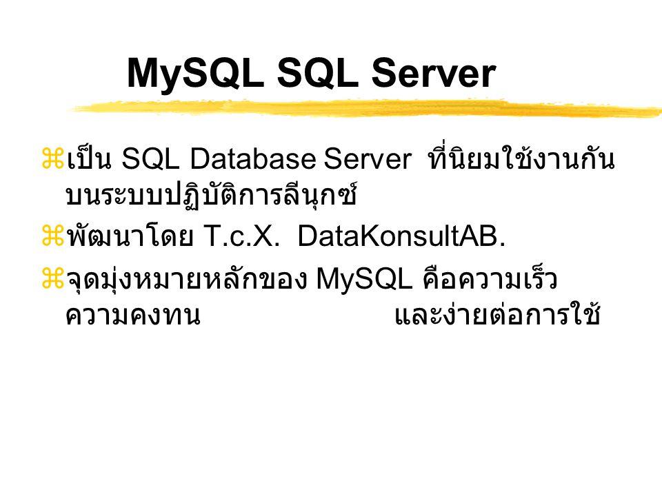 โครงสร้างข้อมูลของ MySQL MySQL เก็บข้อมูลอยู่ในรูปแบบของกลุ่ม ไฟล์ข้อมูล 3 ไฟล์  ISD ไฟล์เก็บข้อมูลจริง  ISM ไฟล์เก็บข้อมูลเกี่ยวกับคีย์และข้อมูล ภายใน  frm ไฟล์เก็บโครงสร้างของตารางข้อมูล