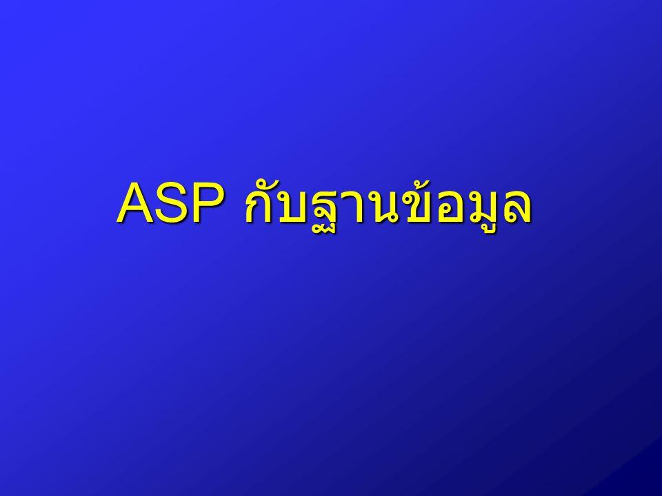 ActiveX Data Objects(ADO)ASP ใช้ Server Side Component ที่เรียกว่า ActiveX Data Objects (ADO) ในการ ติดต่อกับฐานข้อมูล ODBC (Open Database Connectivity) เป็น ตัวกลางระหว่างแอพพลิเคชัน กับฐานข้อมูล