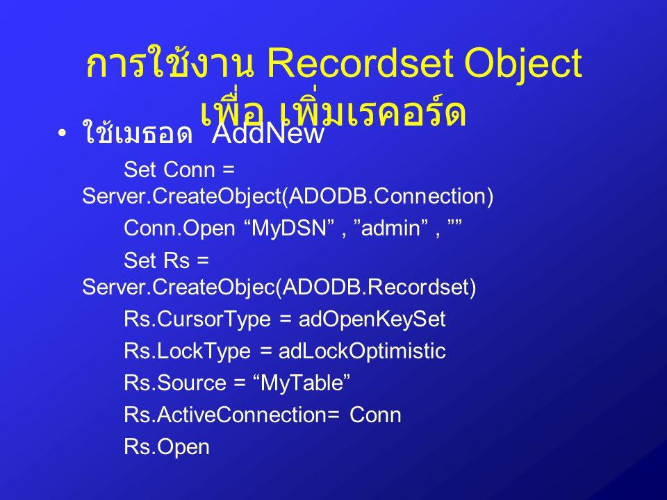 """การใช้งาน Recordset Object เพื่อ เพิ่มเรคอร์ด ใช้เมธอด AddNew Set Conn = Server.CreateObject(ADODB.Connection) Conn.Open """"MyDSN"""", """"admin"""", """""""" Set Rs ="""