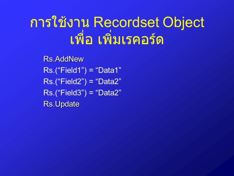 """การใช้งาน Recordset Object เพื่อ เพิ่มเรคอร์ด Rs.AddNew Rs.(""""Field1"""") = """"Data1"""" Rs.(""""Field2"""") = """"Data2"""" Rs.(""""Field3"""") = """"Data2""""Rs.Update"""