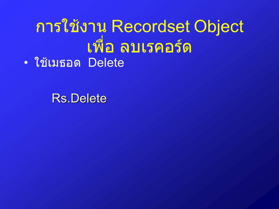 การใช้งาน Recordset Object เพื่อ ลบเรคอร์ด ใช้เมธอด DeleteRs.Delete