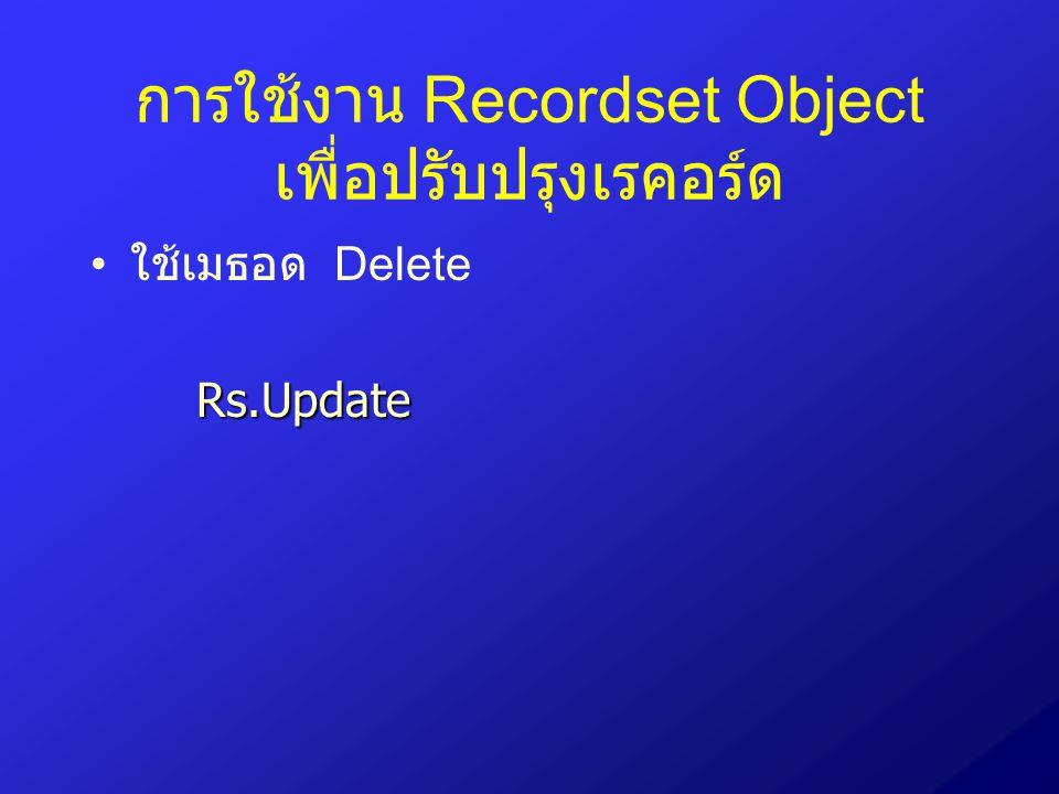 การใช้งาน Recordset Object เพื่อปรับปรุงเรคอร์ด ใช้เมธอด DeleteRs.Update