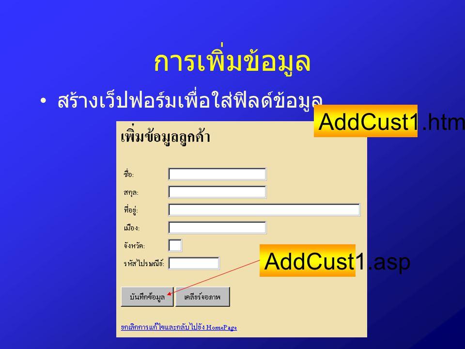 การเพิ่มข้อมูล สร้างเว็ปฟอร์มเพื่อใส่ฟิลด์ข้อมูล AddCust1.asp AddCust1.html