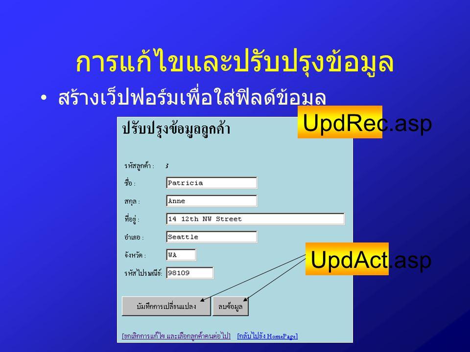 การแก้ไขและปรับปรุงข้อมูล สร้างเว็ปฟอร์มเพื่อใส่ฟิลด์ข้อมูล UpdRec.asp UpdAct.asp