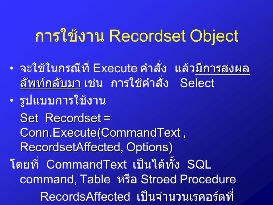 การใช้งาน Recordset Object มีการส่งผล ลัพท์กลับมา จะใช้ในกรณีที่ Execute คำสั่ง แล้วมีการส่งผล ลัพท์กลับมา เช่น การใช้คำสั่ง Select รูปแบบการใช้งาน Se