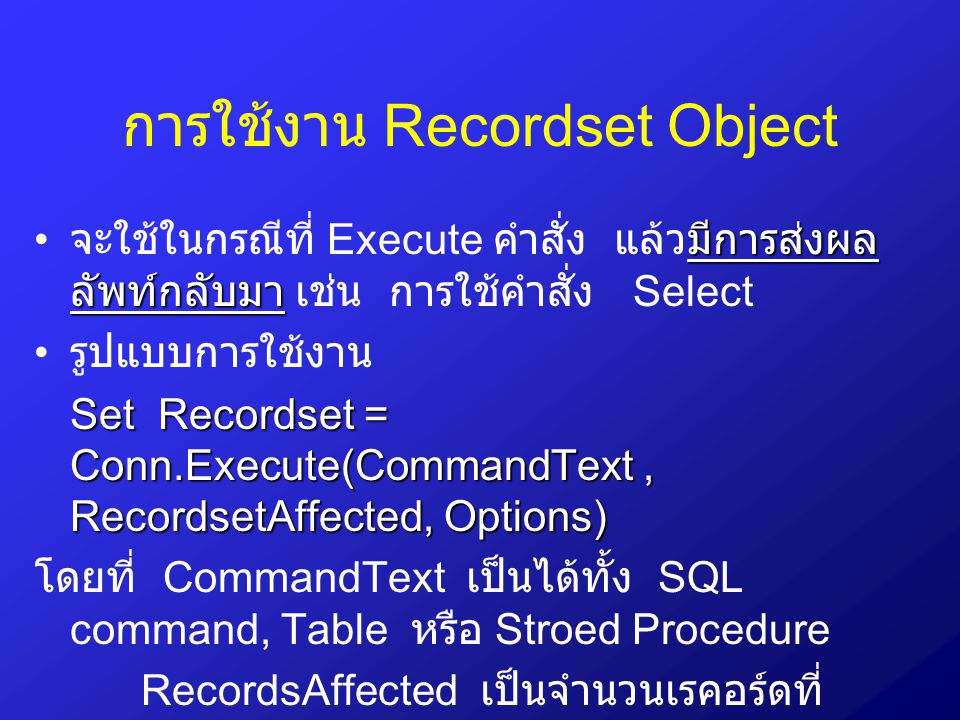 Command Object ใช้ส่งคำสั่งต่าง ๆ เช่น –SQL Statement –Stored Procedure ใช้การเชื่อมต่อที่มีอยู่แล้วโดยการสร้าง Connection Object หรือ สามารถสร้างการเชื่อมต่อใหม่ได้ด้วยตัวเอง