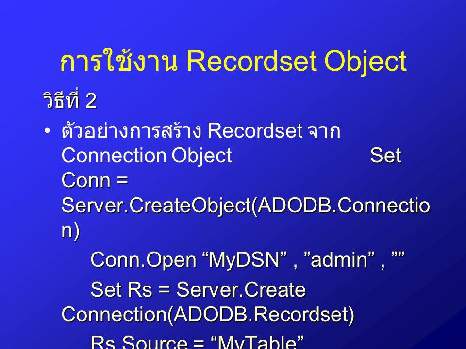 การใช้งาน Recordset Object พรอพเพอร์ตี้ที่สำคัญของ Recordset –CursorType –LockType –PageSize –AbsolutePage