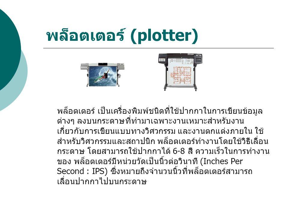 พล็อตเตอร์ (plotter) พล็อตเตอร์ เป็นเครื่องพิมพ์ชนิดที่ใช้ปากกาในการเขียนข้อมูล ต่างๆ ลงบนกระดาษที่ทำมาเฉพาะงานเหมาะสำหรับงาน เกี่ยวกับการเขียนแบบทางว