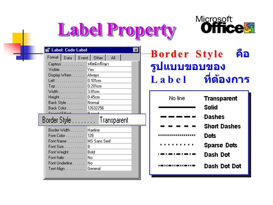 Label Property Border Style Border Style คือ รูปแบบขอบของ Label ที่ต้องการ